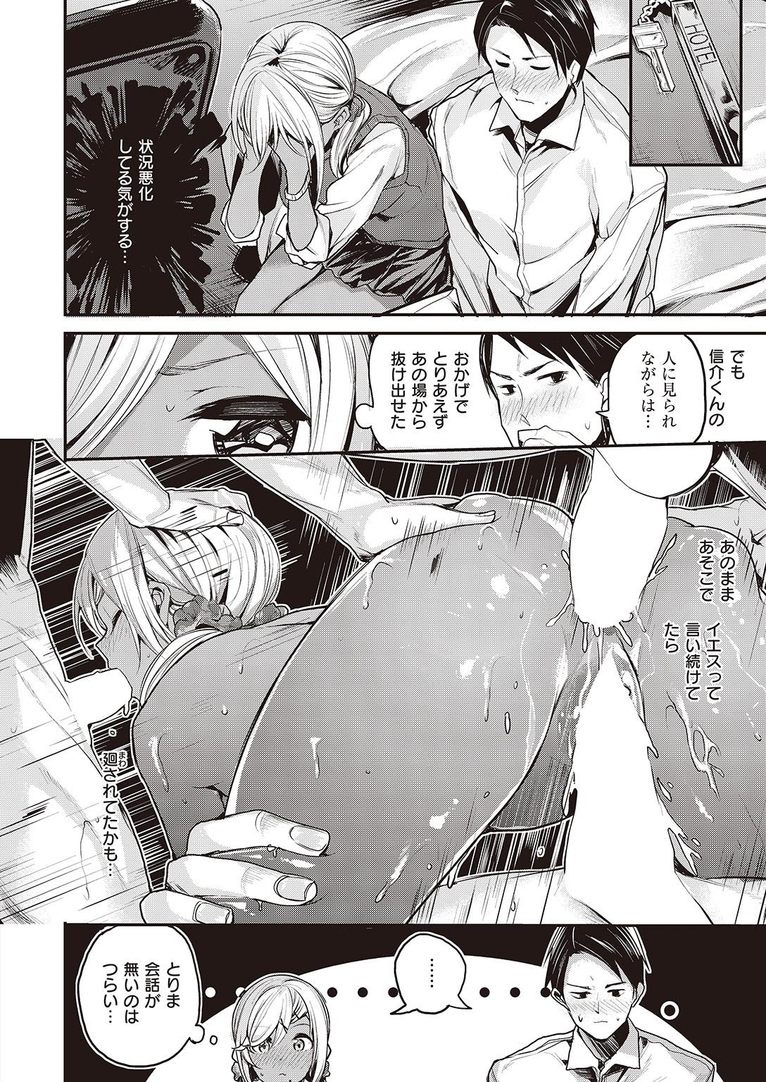 COMIC Kairakuten Beast 2016-09 11