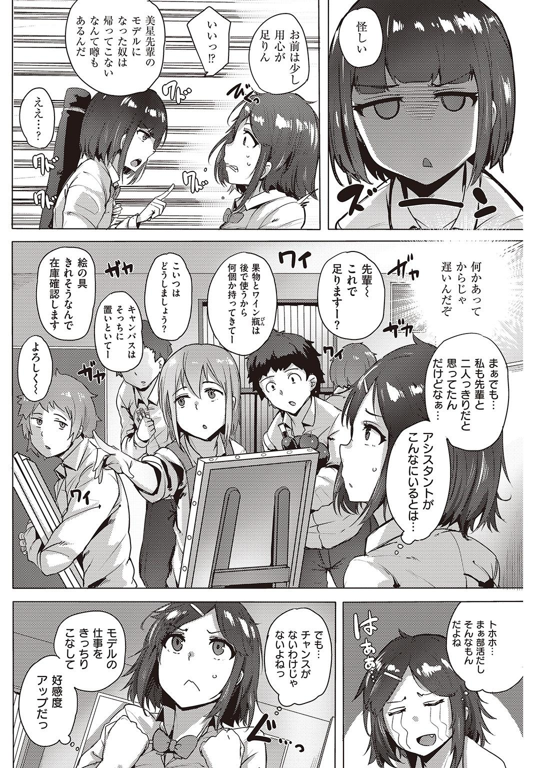 COMIC Kairakuten Beast 2016-09 153