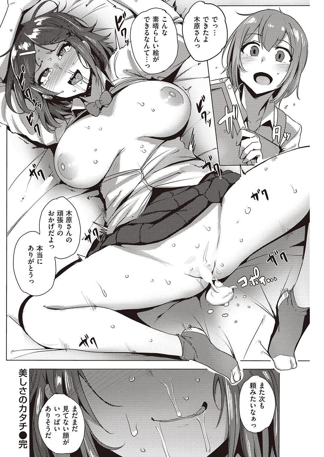 COMIC Kairakuten Beast 2016-09 167