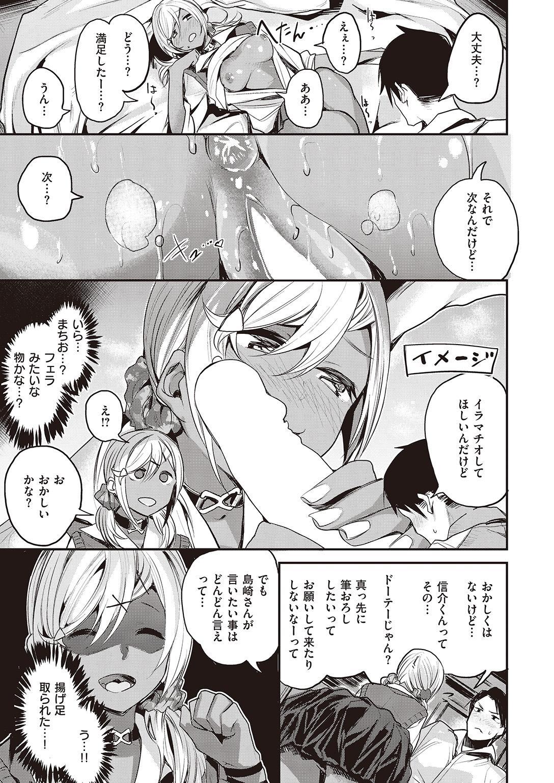 COMIC Kairakuten Beast 2016-09 16