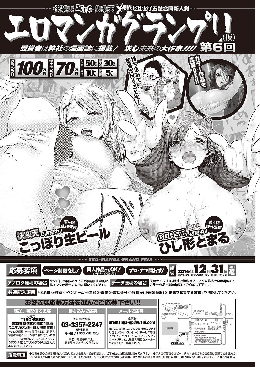 COMIC Kairakuten Beast 2016-09 169