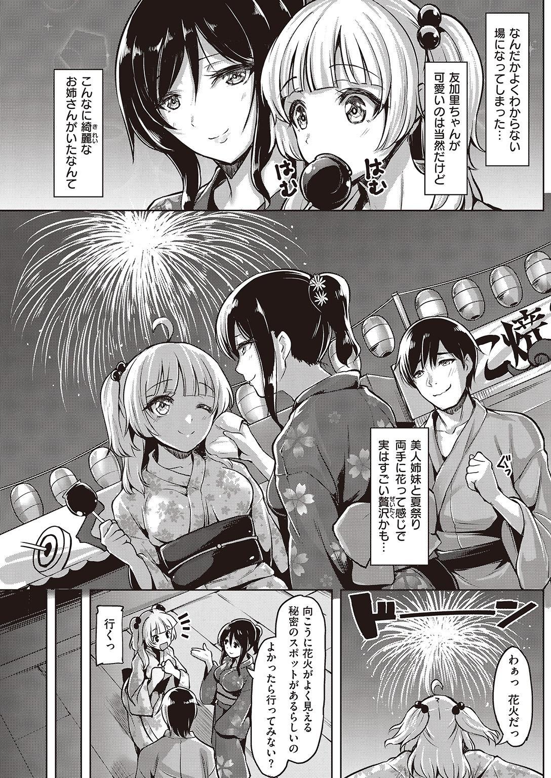 COMIC Kairakuten Beast 2016-09 176