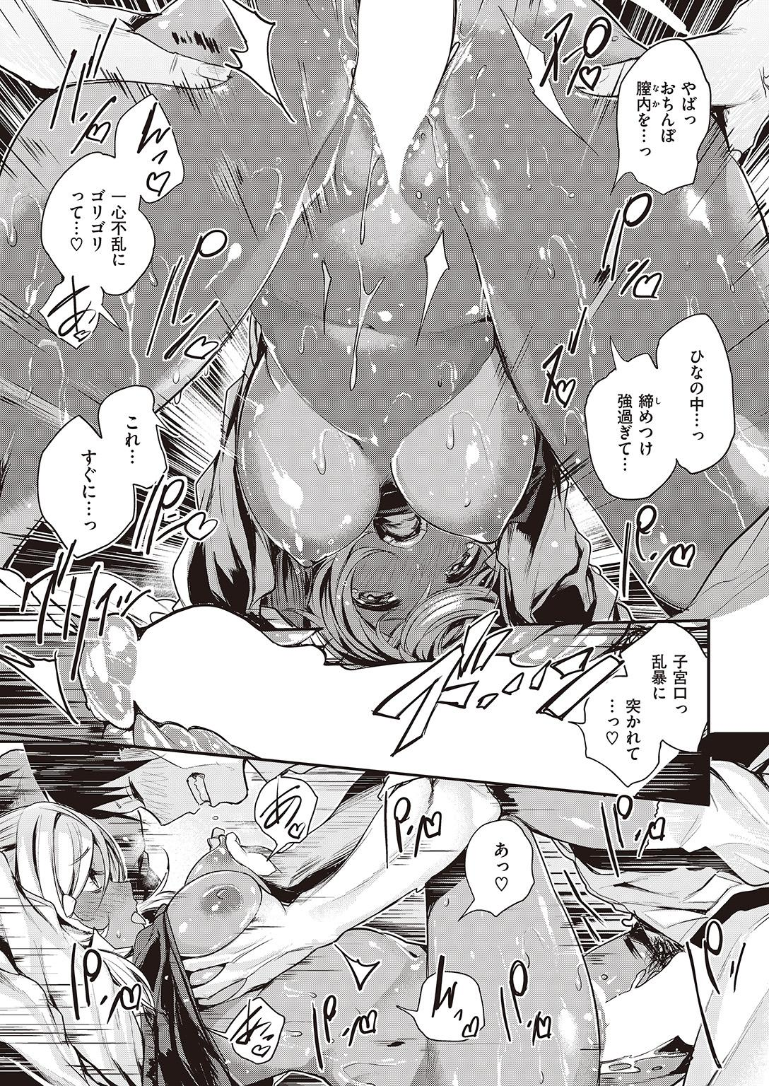 COMIC Kairakuten Beast 2016-09 22