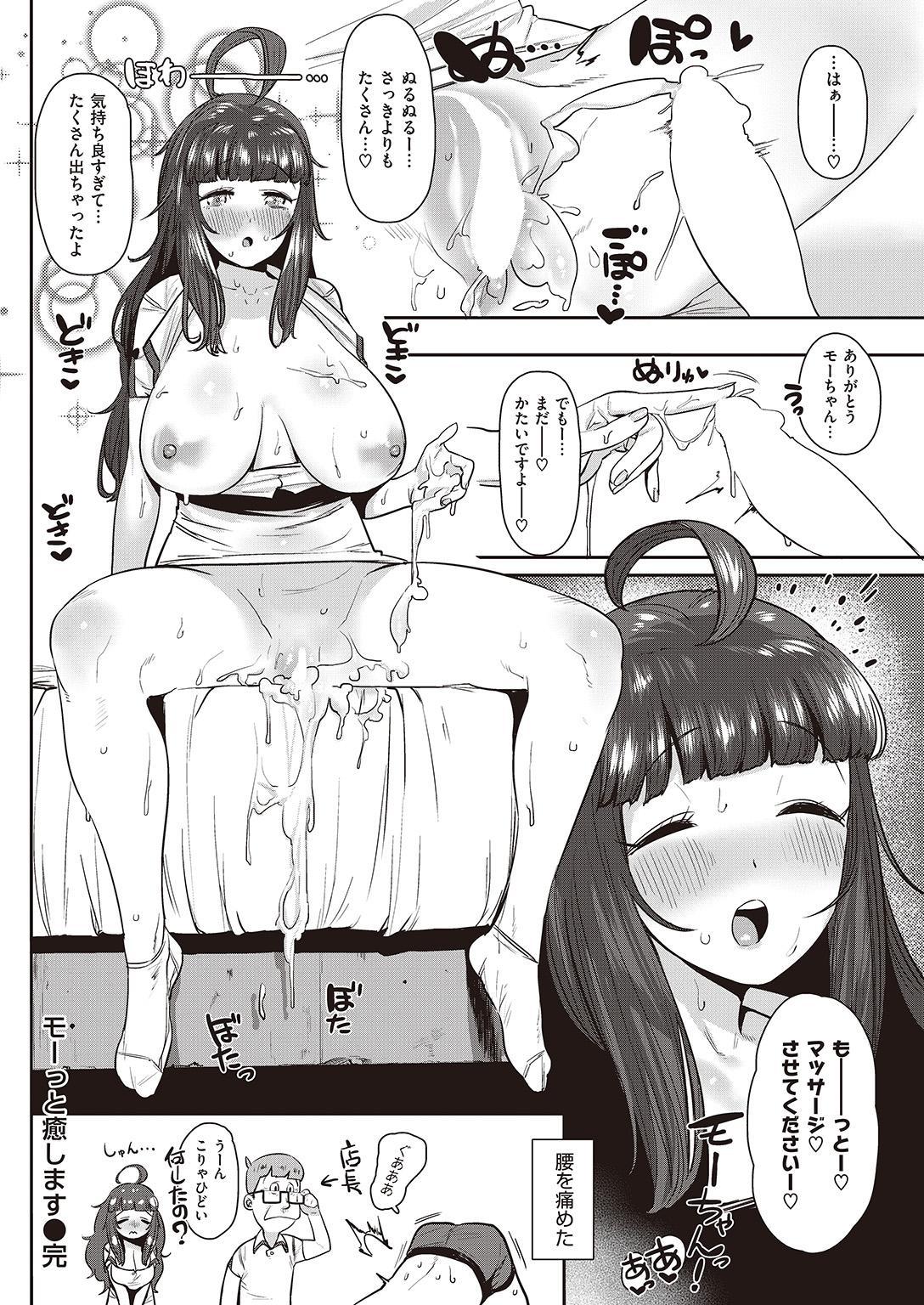 COMIC Kairakuten Beast 2016-09 241