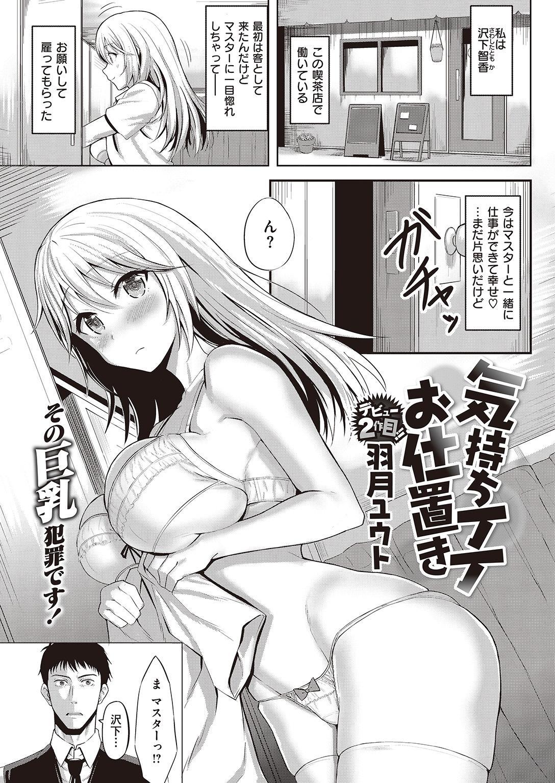 COMIC Kairakuten Beast 2016-09 242
