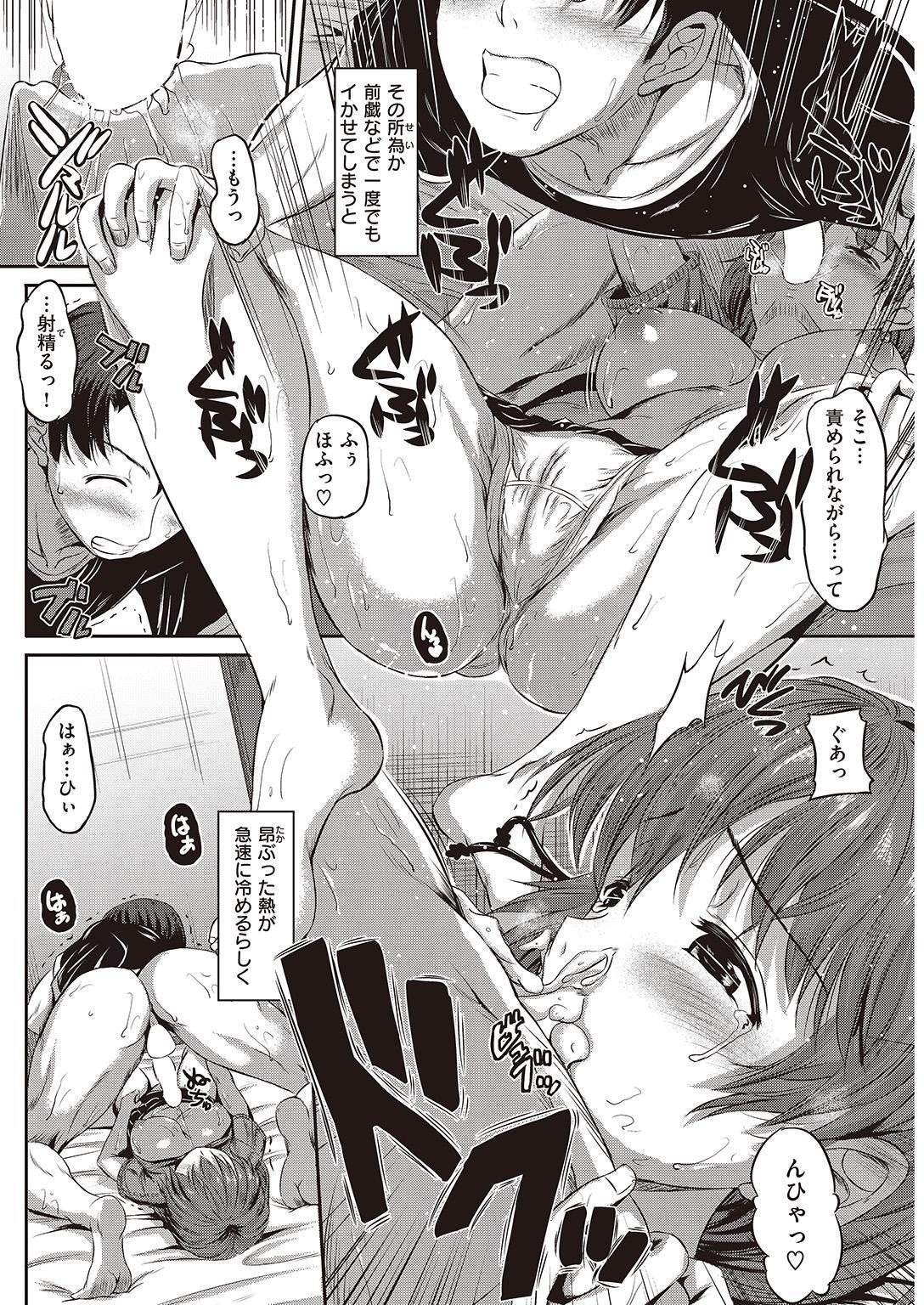 COMIC Kairakuten Beast 2016-09 261