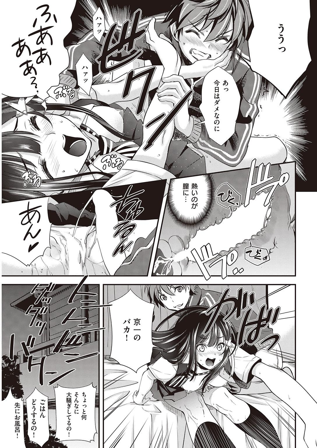 COMIC Kairakuten Beast 2016-09 282