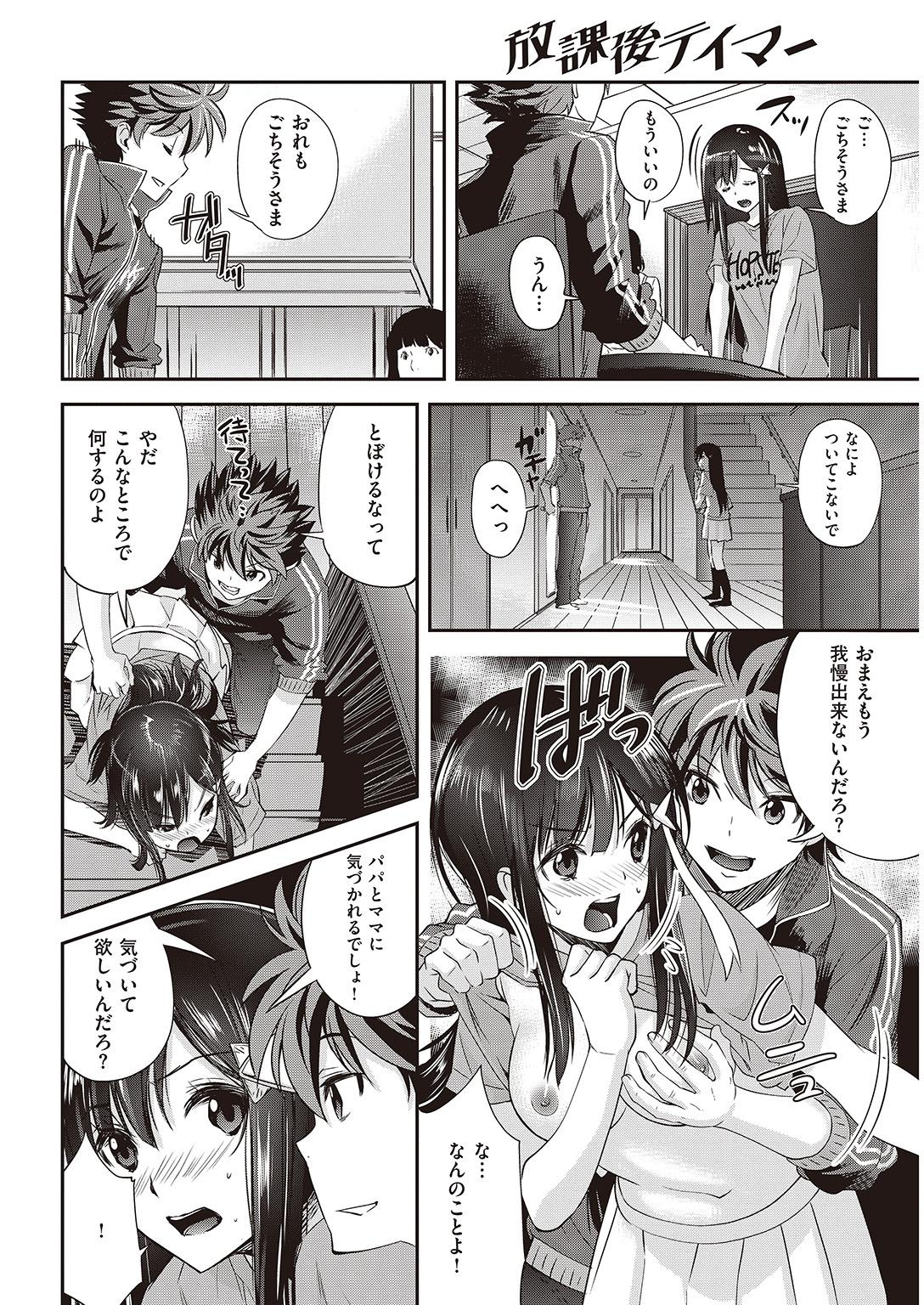 COMIC Kairakuten Beast 2016-09 285
