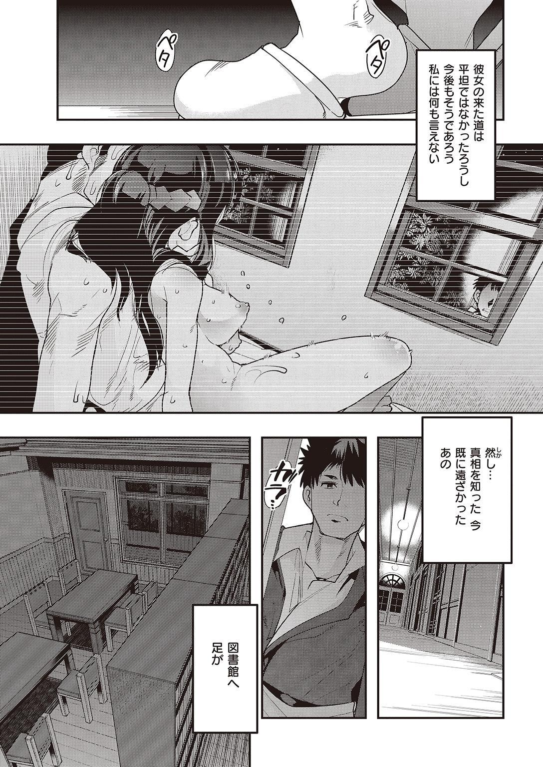 COMIC Kairakuten Beast 2016-09 304