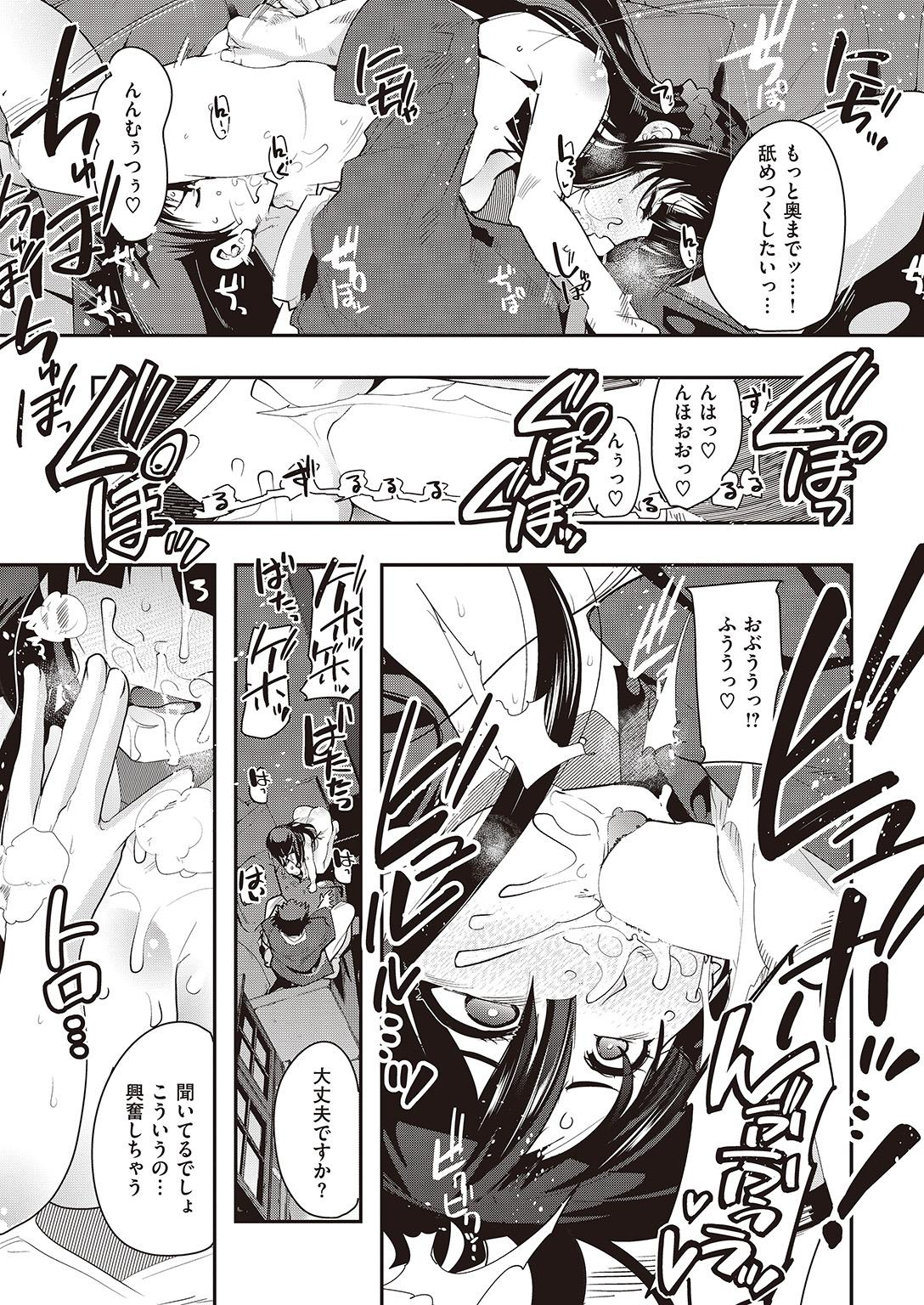 COMIC Kairakuten Beast 2016-09 310