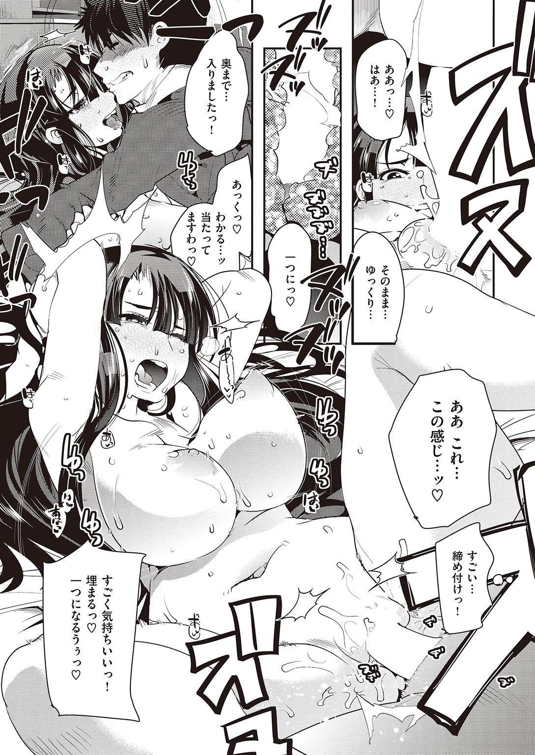 COMIC Kairakuten Beast 2016-09 312
