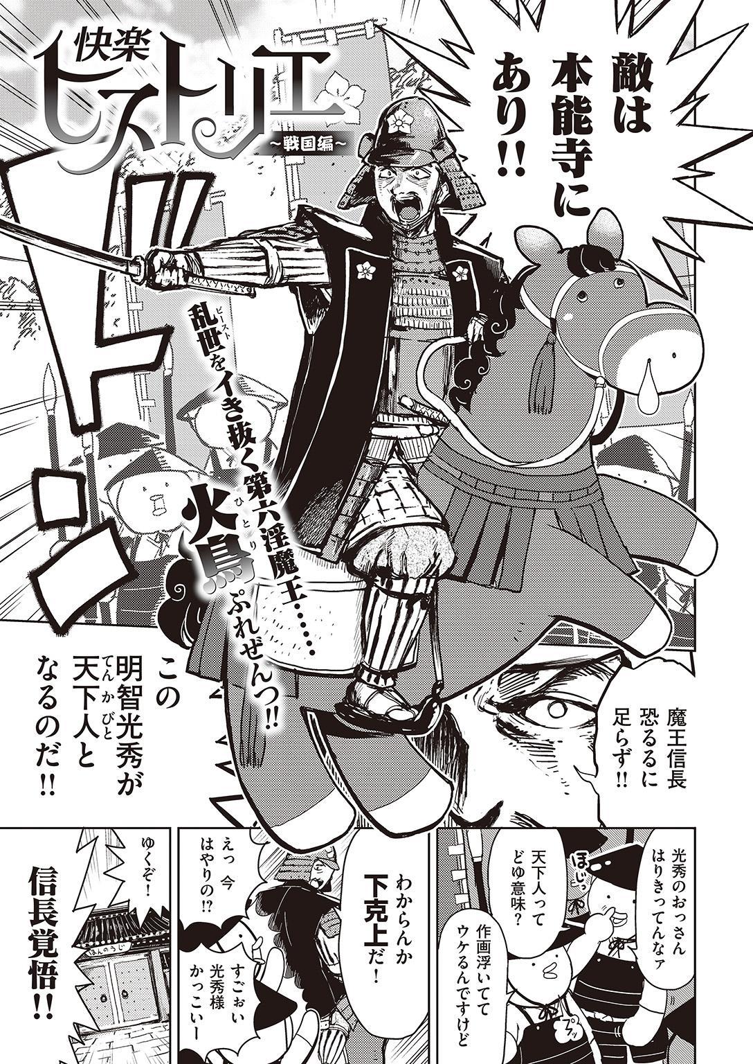 COMIC Kairakuten Beast 2016-09 318