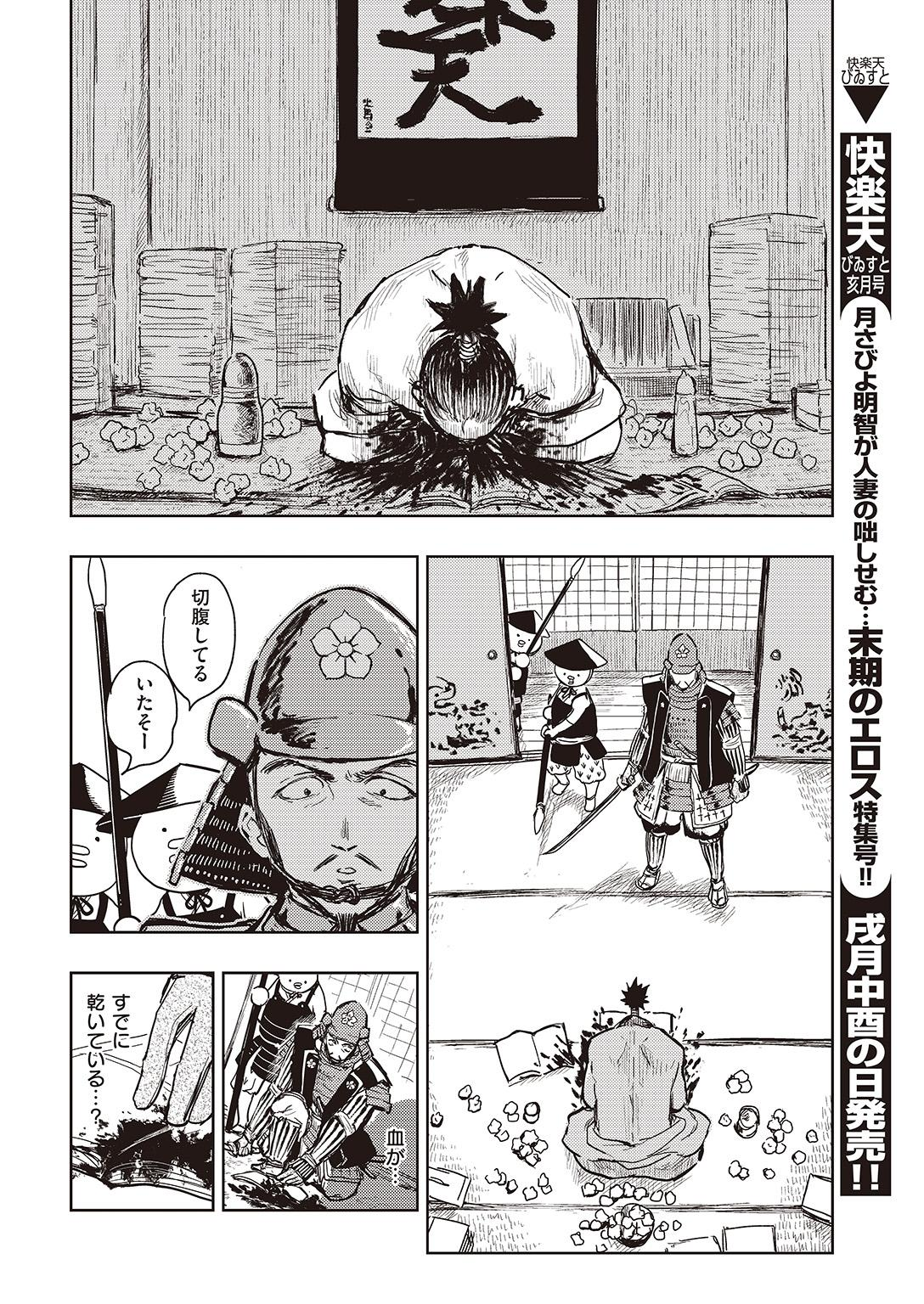 COMIC Kairakuten Beast 2016-09 319