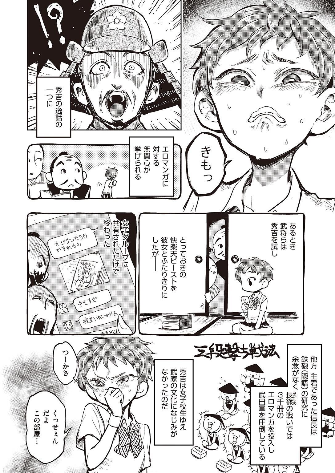 COMIC Kairakuten Beast 2016-09 323