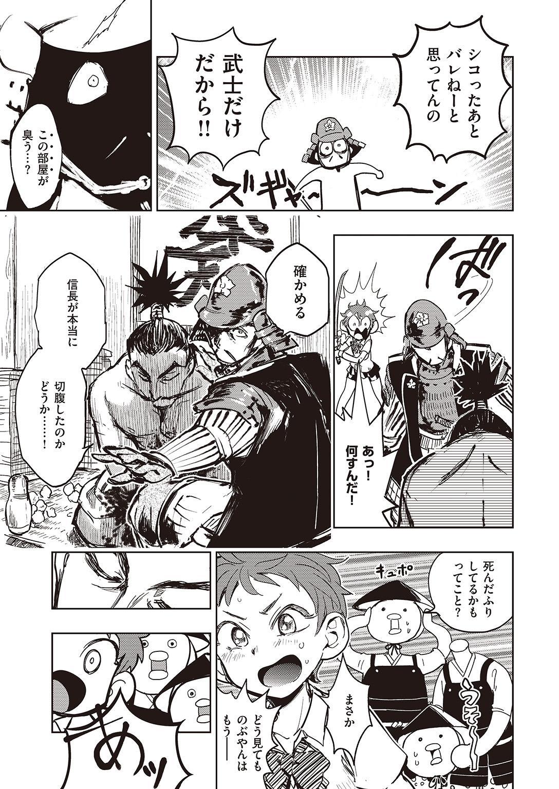 COMIC Kairakuten Beast 2016-09 324