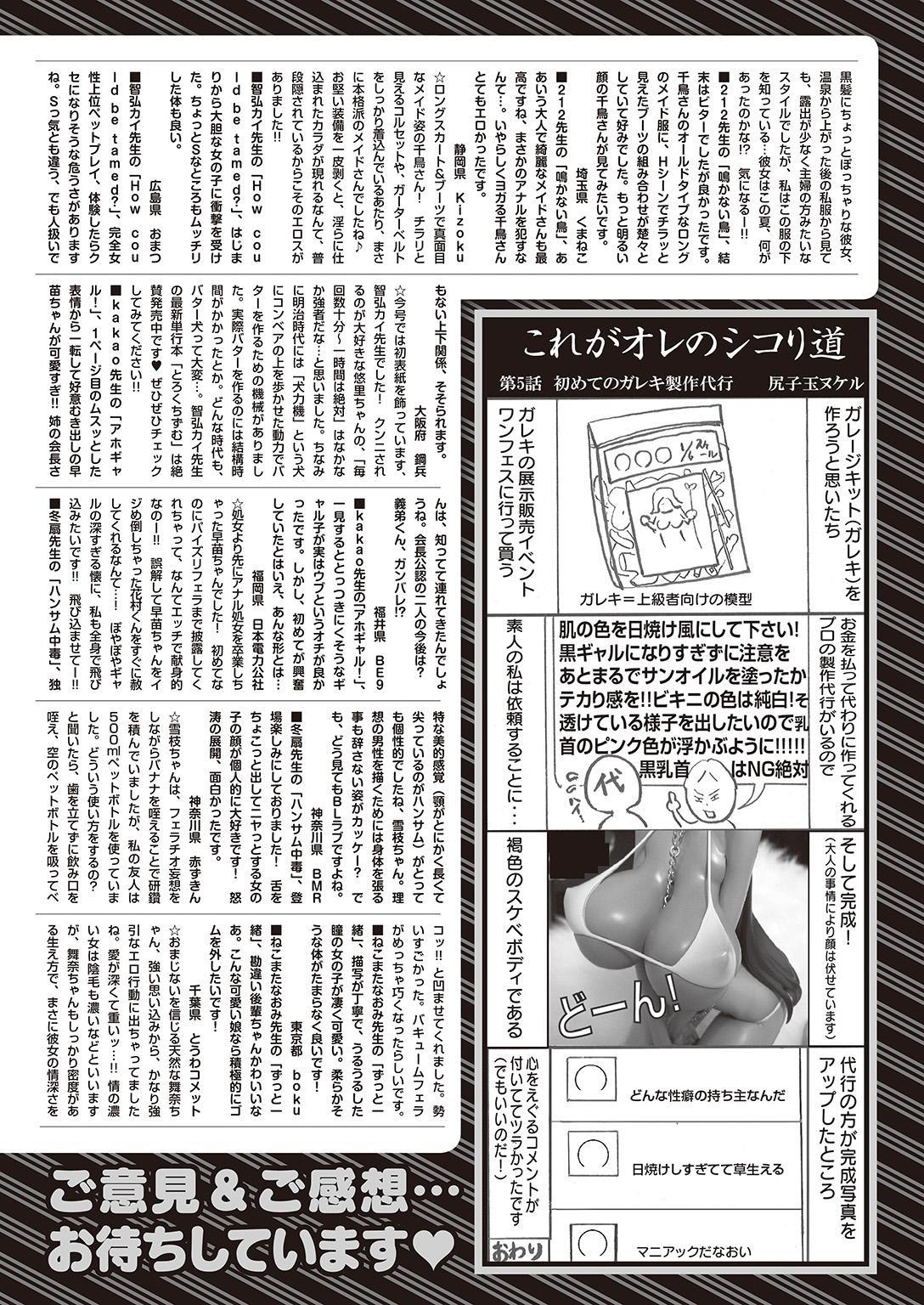 COMIC Kairakuten Beast 2016-09 327