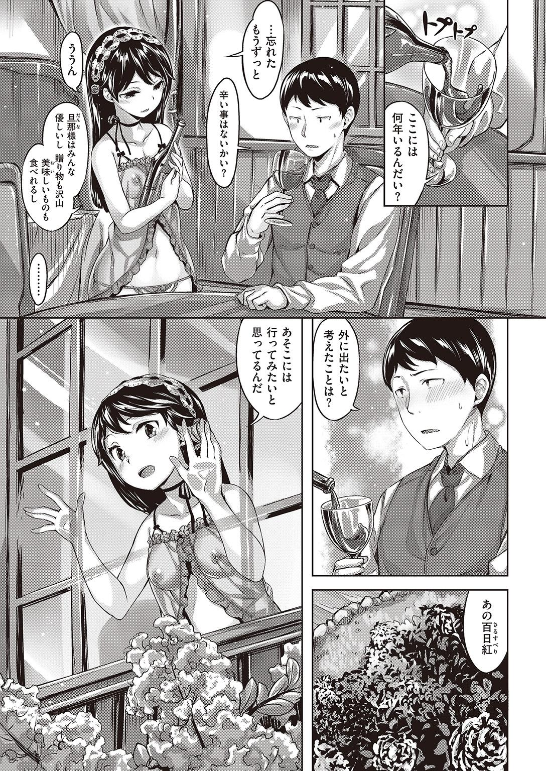 COMIC Kairakuten Beast 2016-09 32
