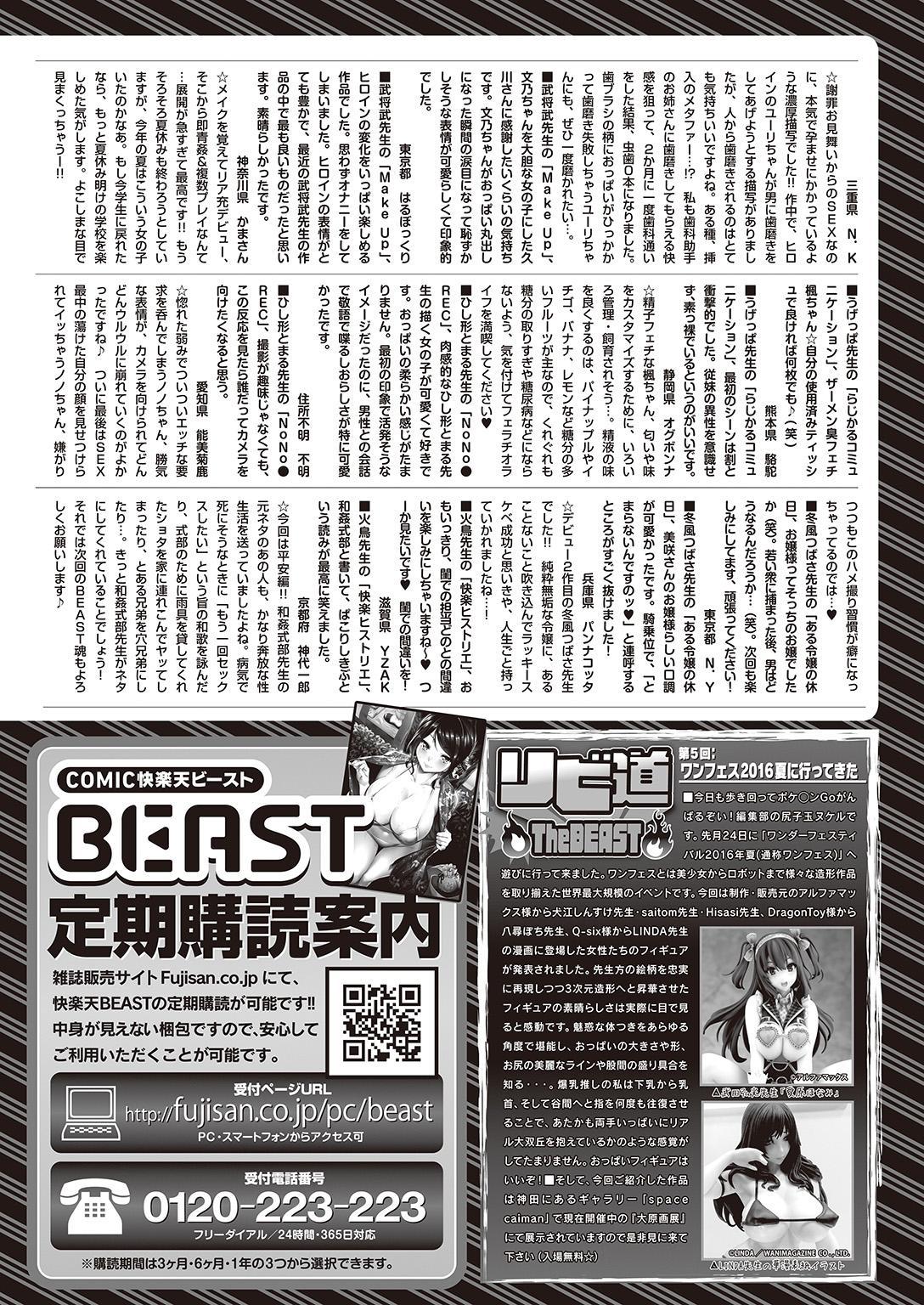 COMIC Kairakuten Beast 2016-09 329
