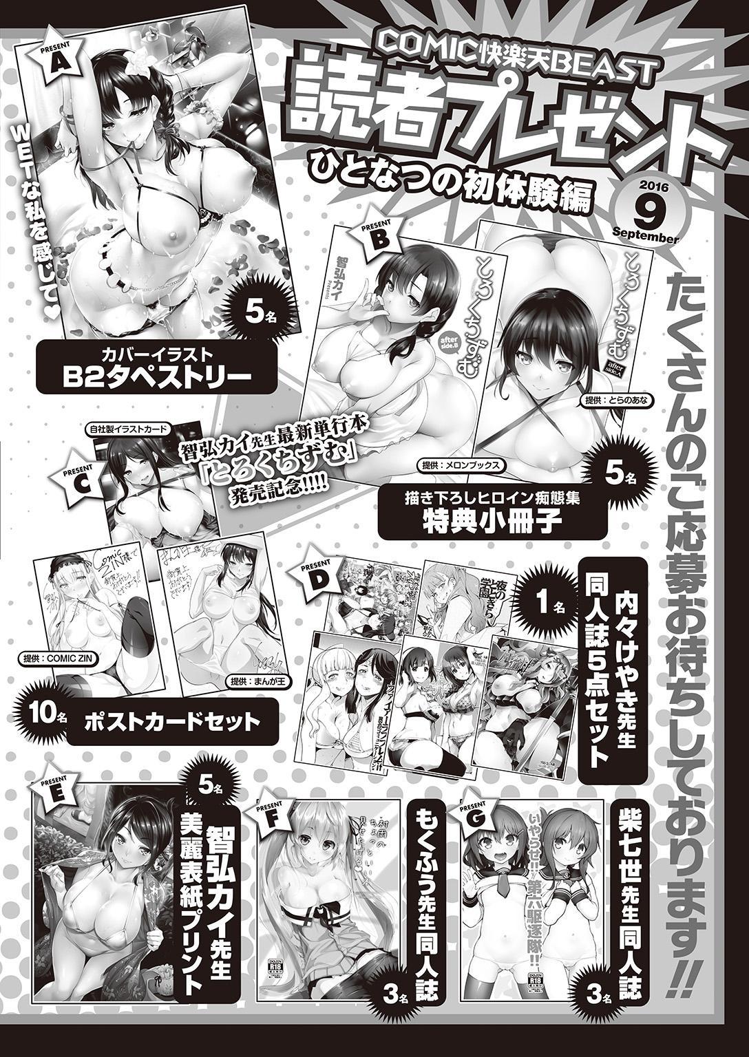 COMIC Kairakuten Beast 2016-09 331