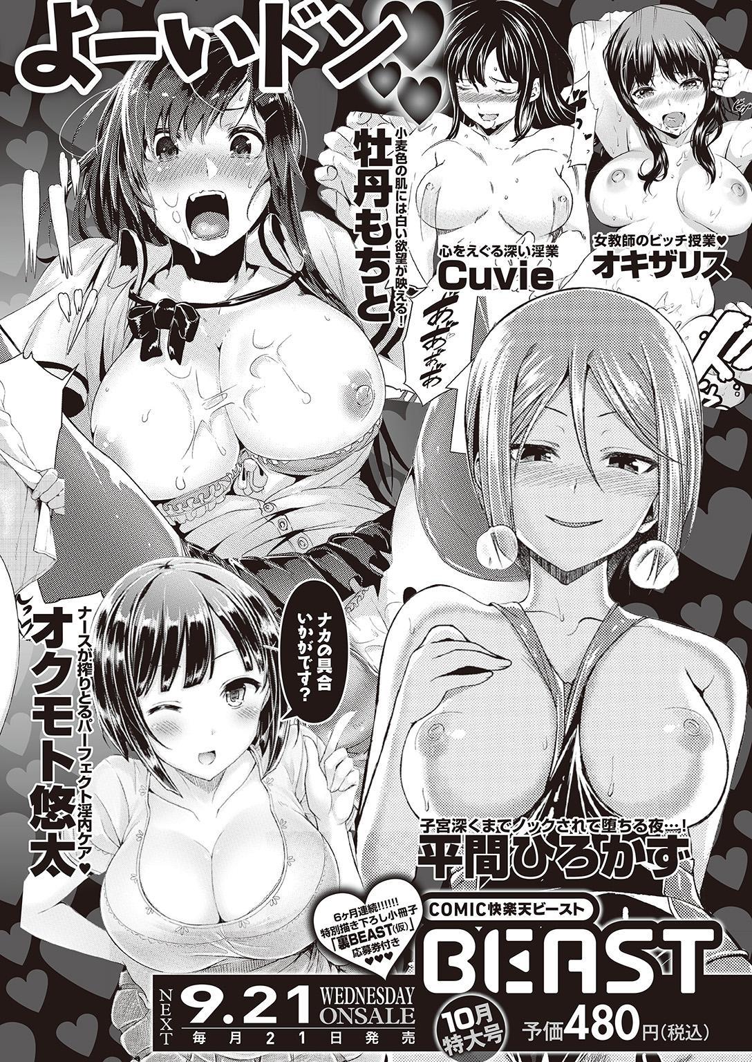 COMIC Kairakuten Beast 2016-09 333
