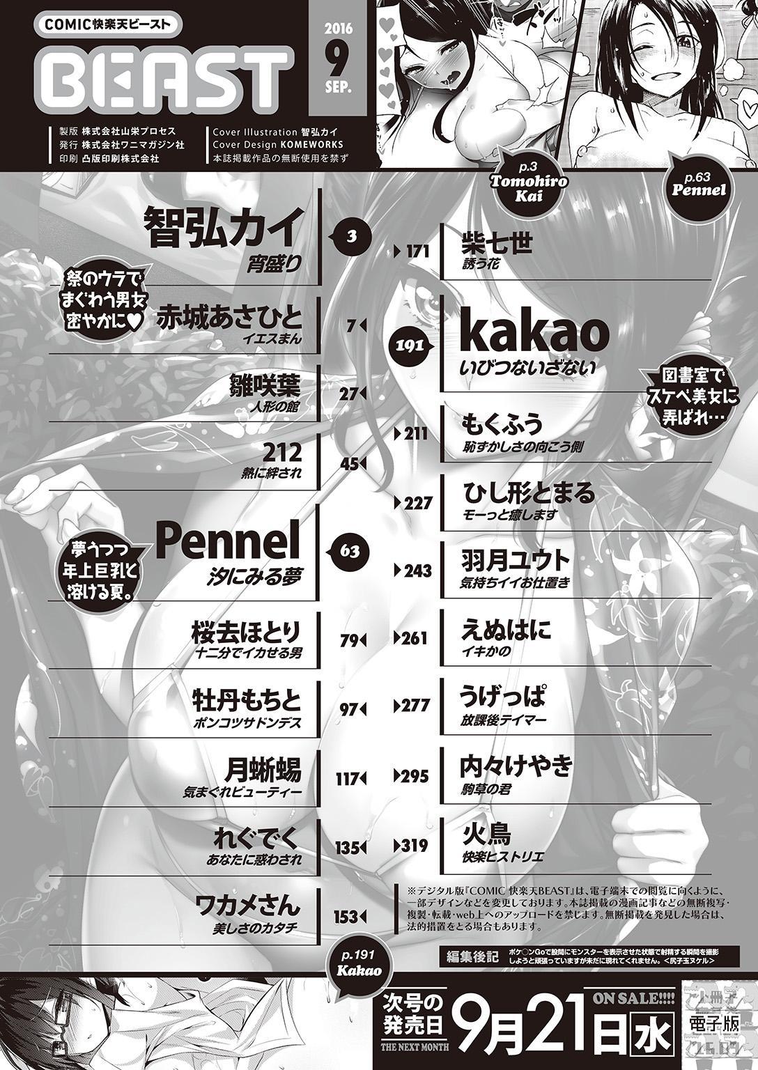 COMIC Kairakuten Beast 2016-09 335