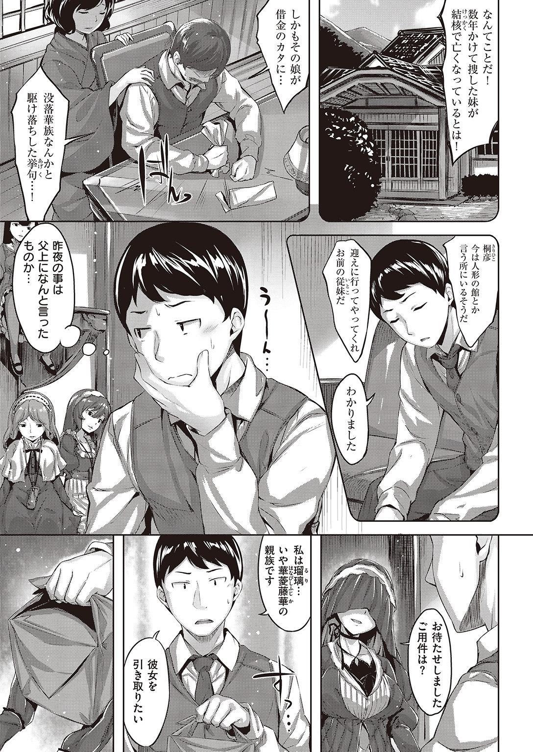 COMIC Kairakuten Beast 2016-09 42
