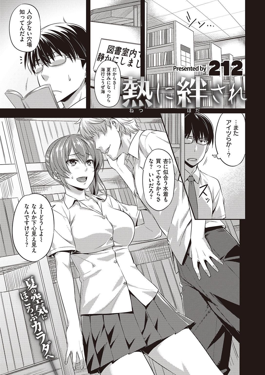 COMIC Kairakuten Beast 2016-09 44