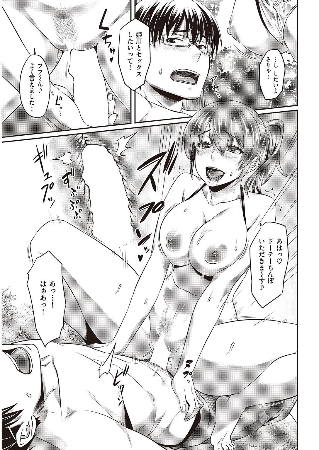 COMIC Kairakuten Beast 2016-09 56