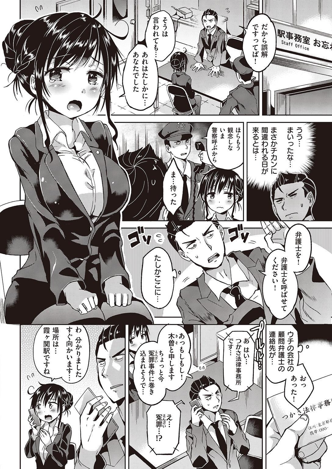 COMIC Kairakuten Beast 2016-09 79