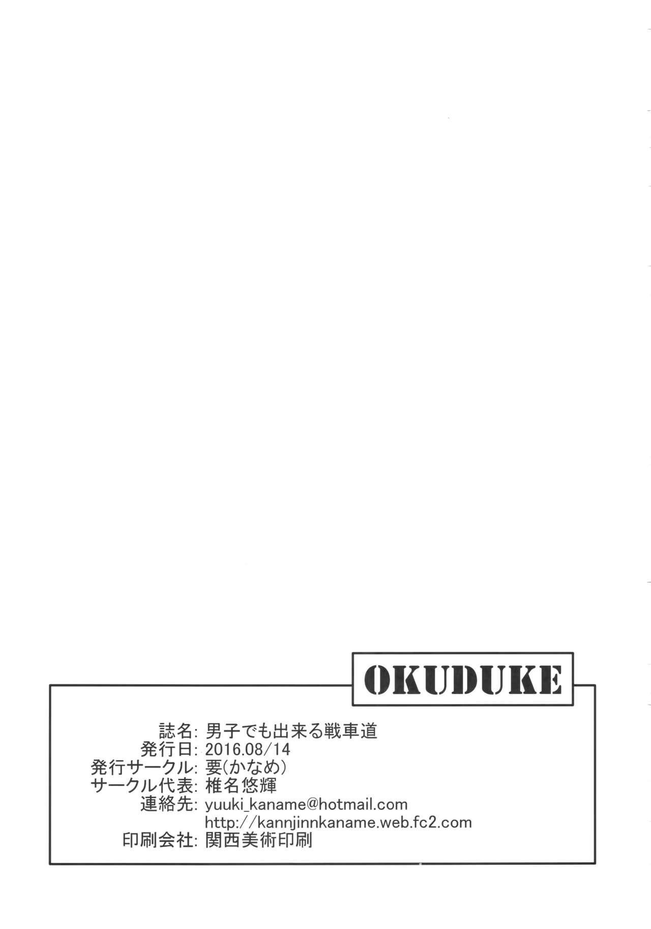 Shimada-ryuu Danshi nimo Dekiru Senshadou 20