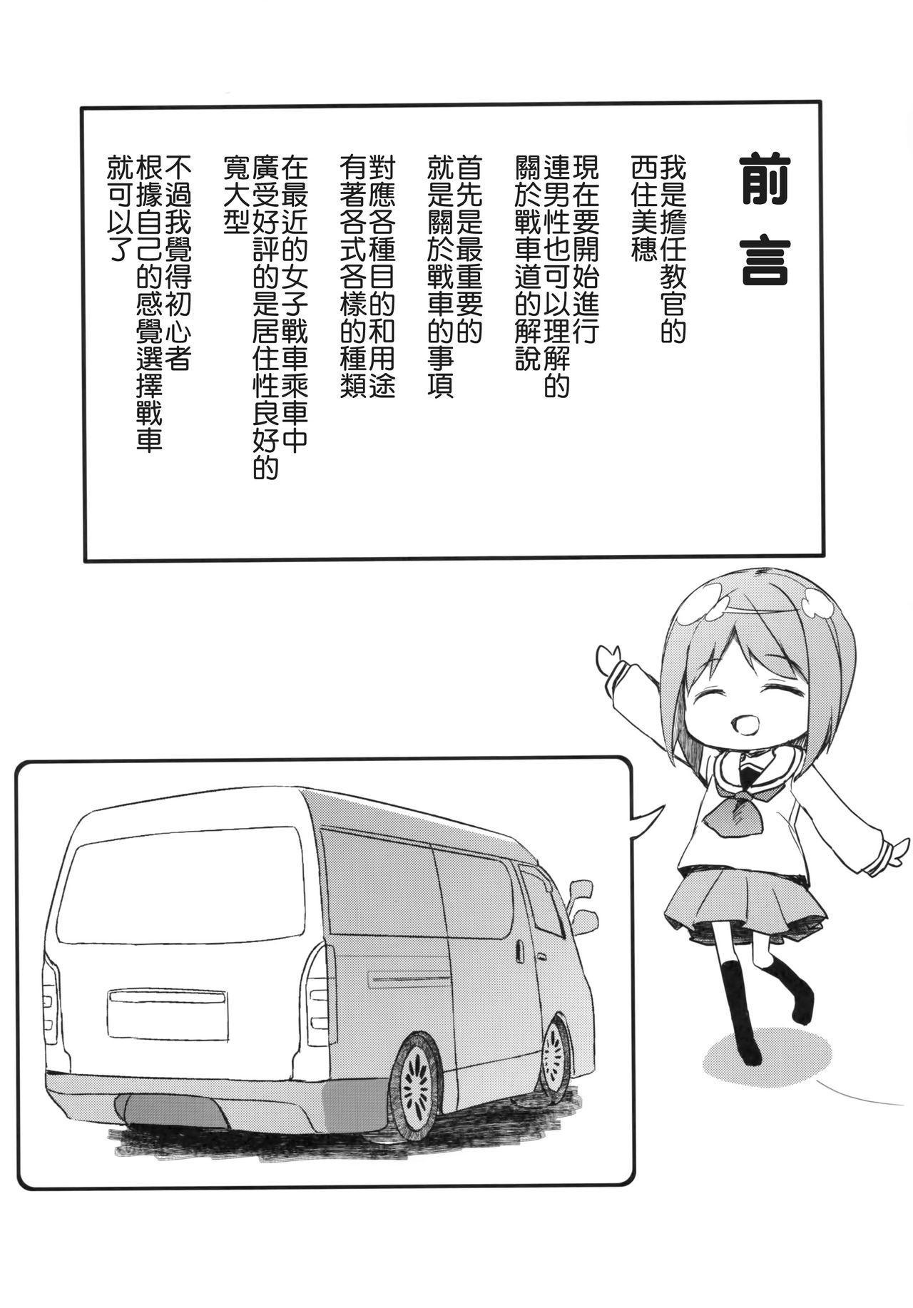Shimada-ryuu Danshi nimo Dekiru Senshadou 3