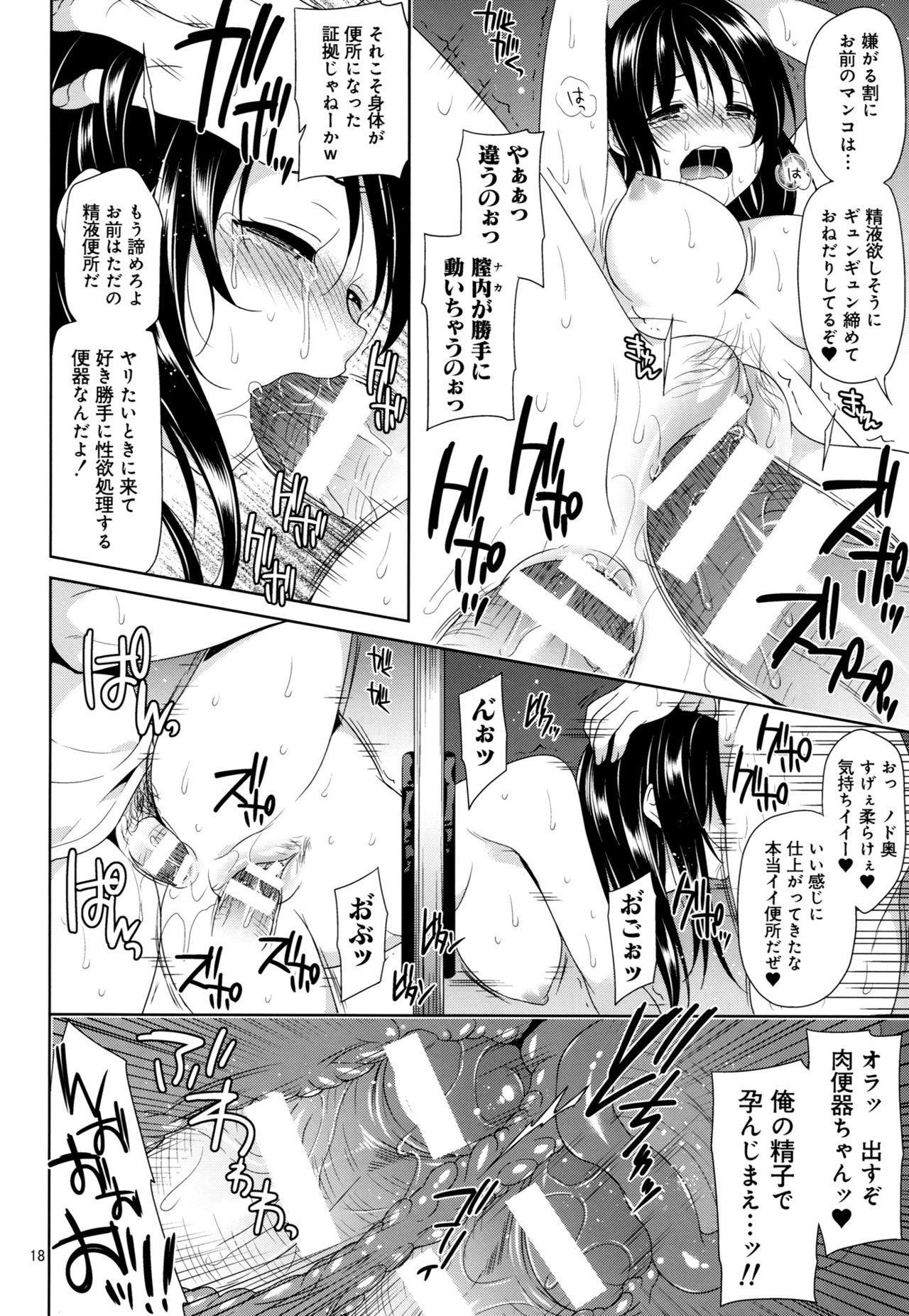 Kotegawa Kabejiri Rape 14