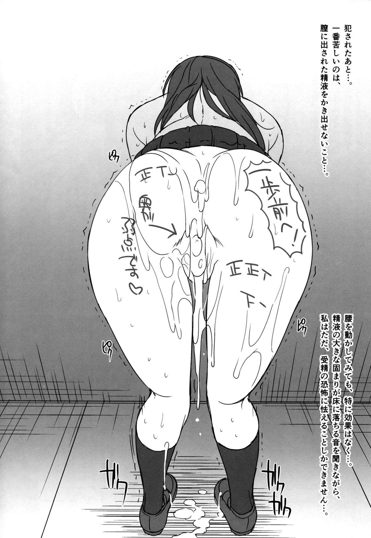 Kotegawa Kabejiri Rape 18