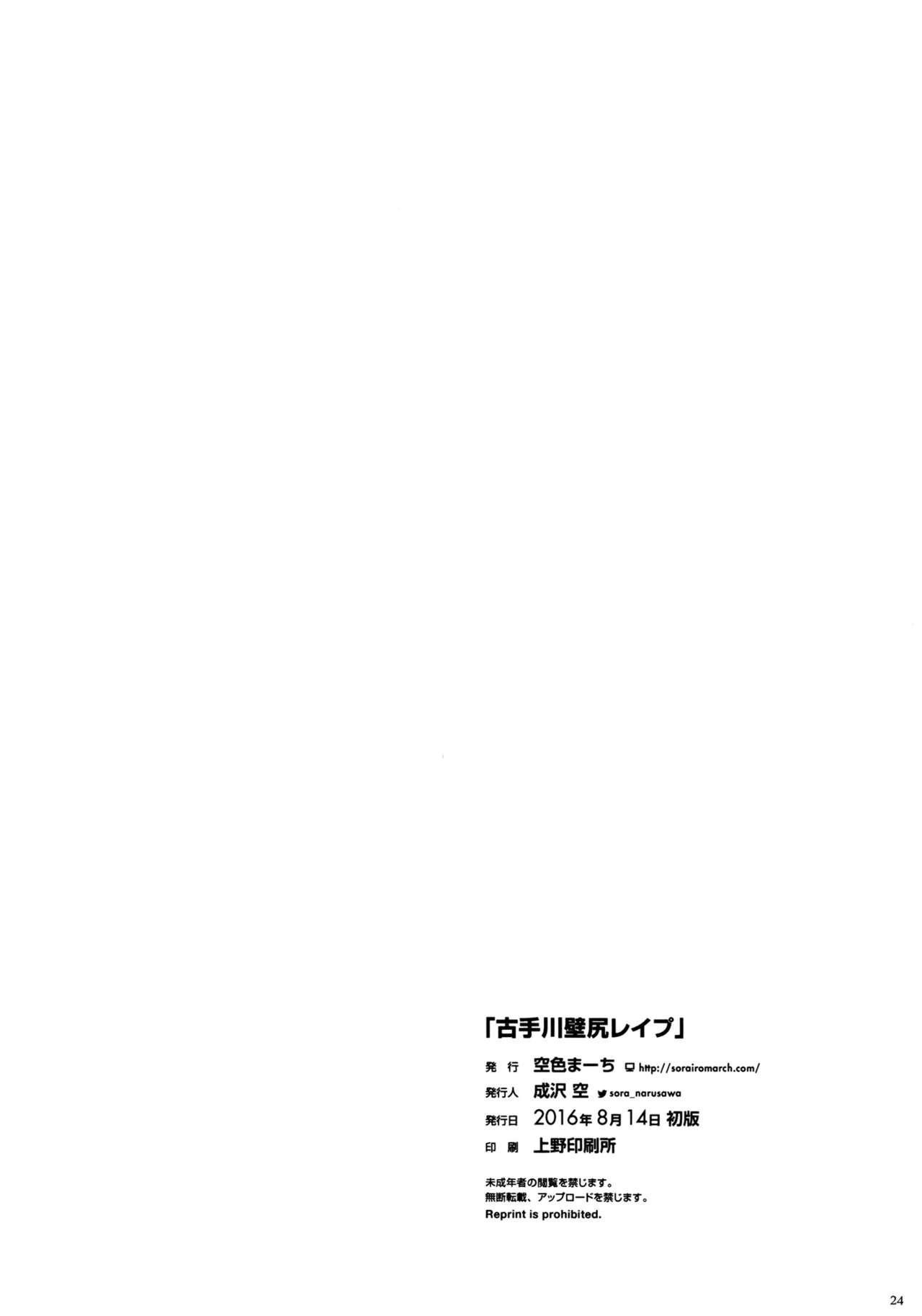 Kotegawa Kabejiri Rape 20