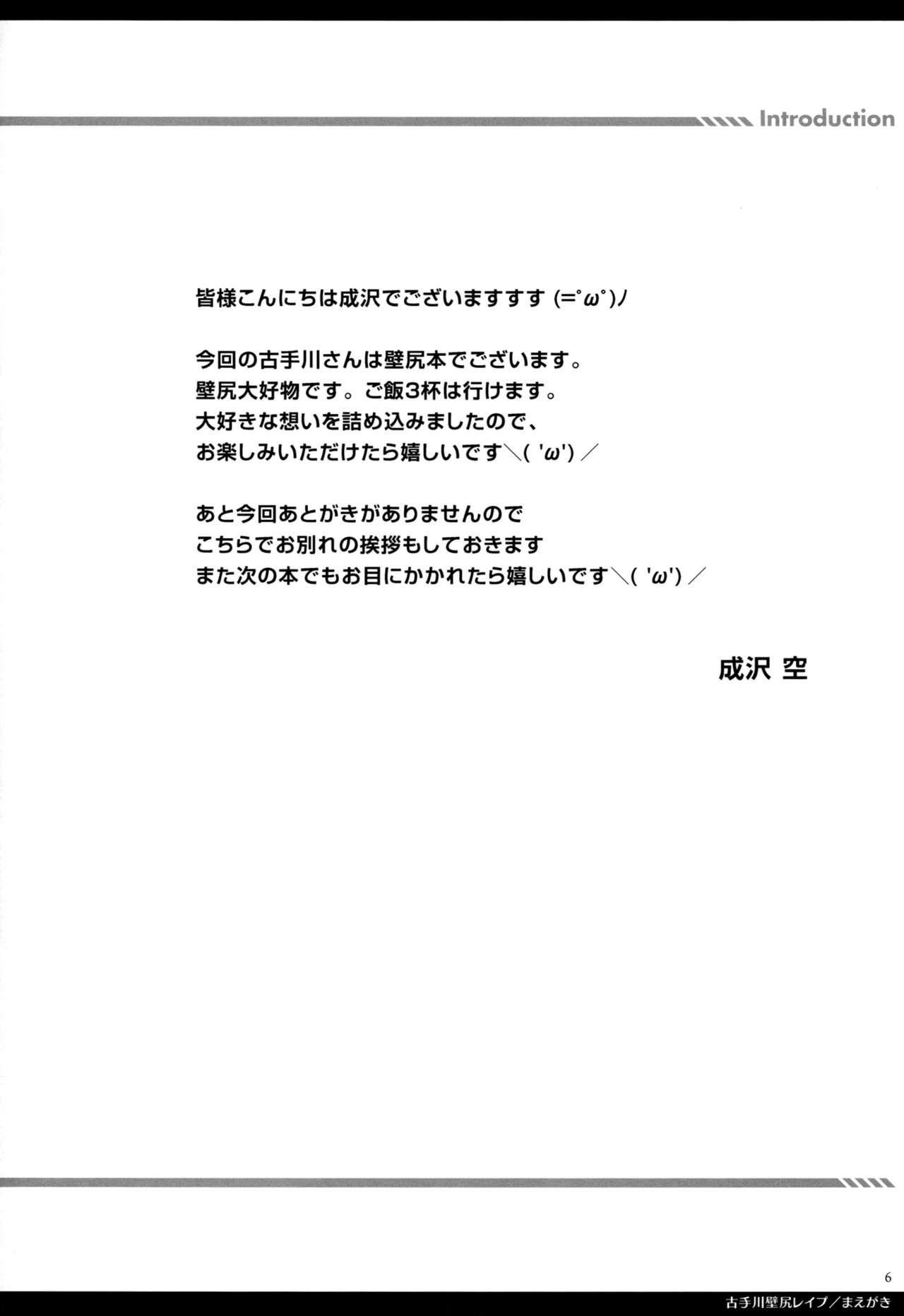 Kotegawa Kabejiri Rape 2