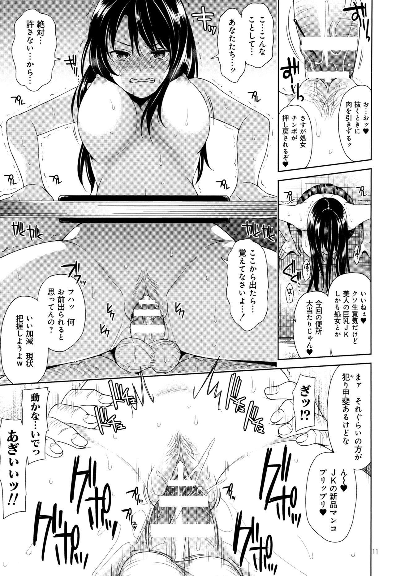 Kotegawa Kabejiri Rape 7