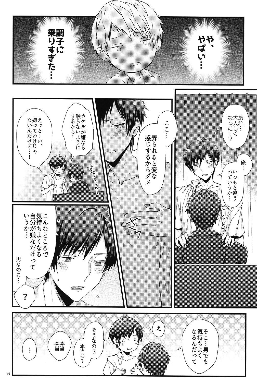 Kakeru-kun no xx wa Shinkon Kaihatsuchuu? 11