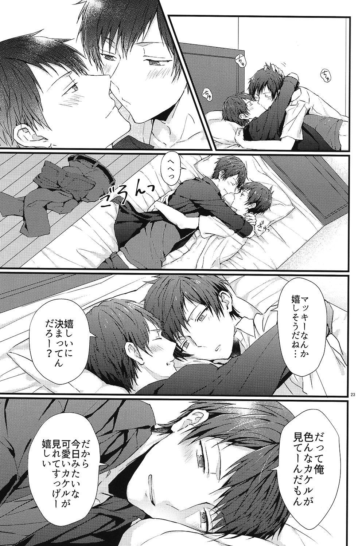 Kakeru-kun no xx wa Shinkon Kaihatsuchuu? 18