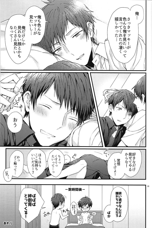 Kakeru-kun no xx wa Shinkon Kaihatsuchuu? 20