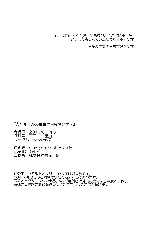 Kakeru-kun no xx wa Shinkon Kaihatsuchuu? 21