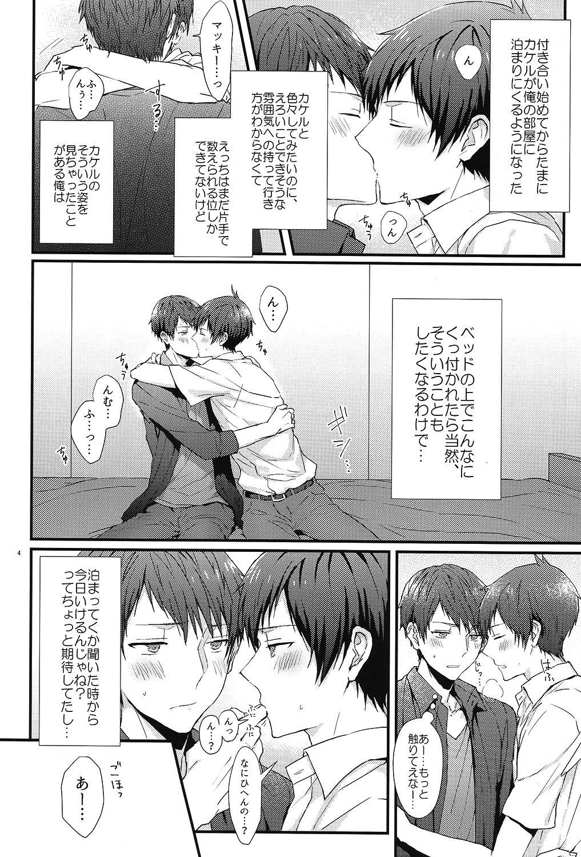 Kakeru-kun no xx wa Shinkon Kaihatsuchuu? 2