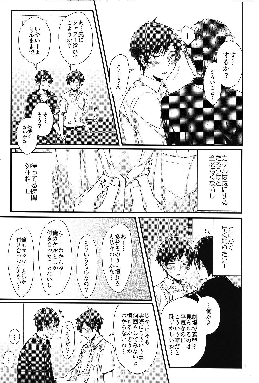 Kakeru-kun no xx wa Shinkon Kaihatsuchuu? 3