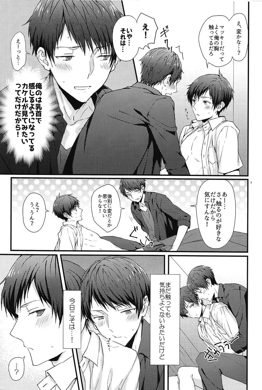 Kakeru-kun no xx wa Shinkon Kaihatsuchuu? 4