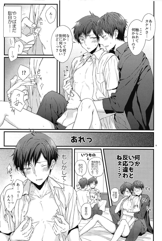 Kakeru-kun no xx wa Shinkon Kaihatsuchuu? 5