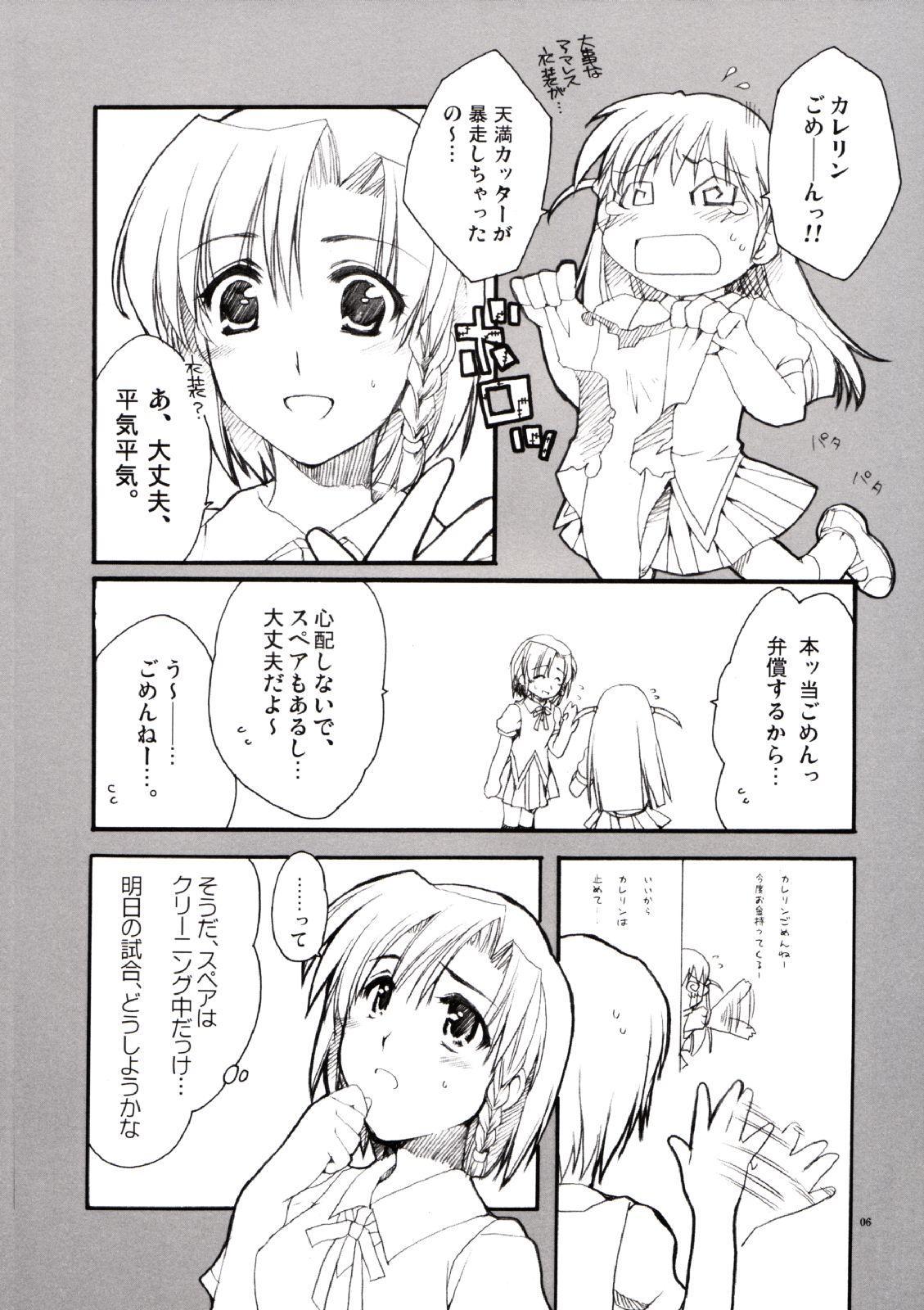 Karen no Himitsu 4