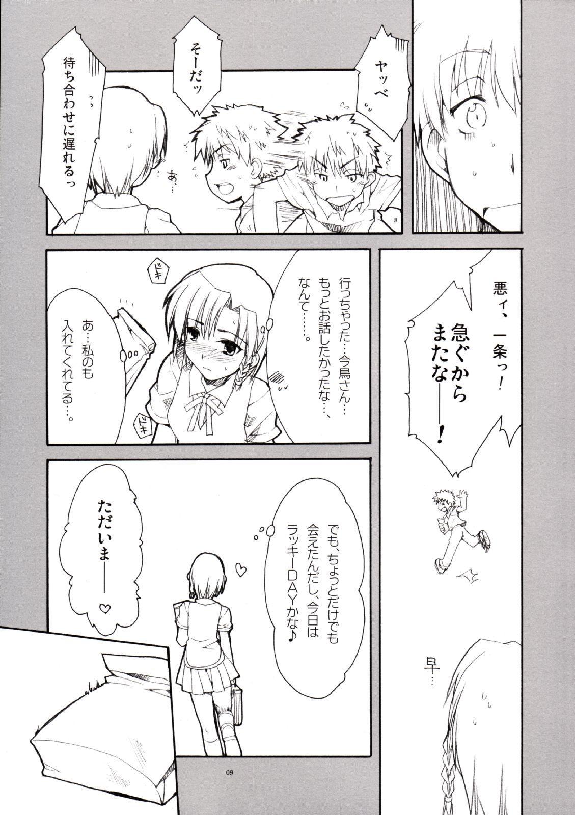 Karen no Himitsu 7