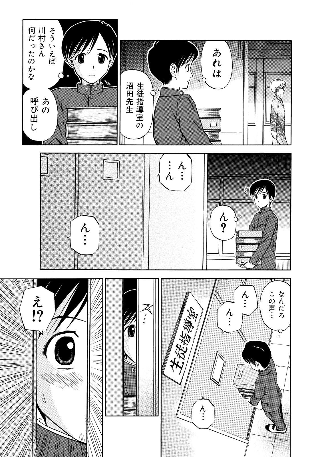 Kousoku Nawa de Shibarare Mekakushi sareta Classmate 10