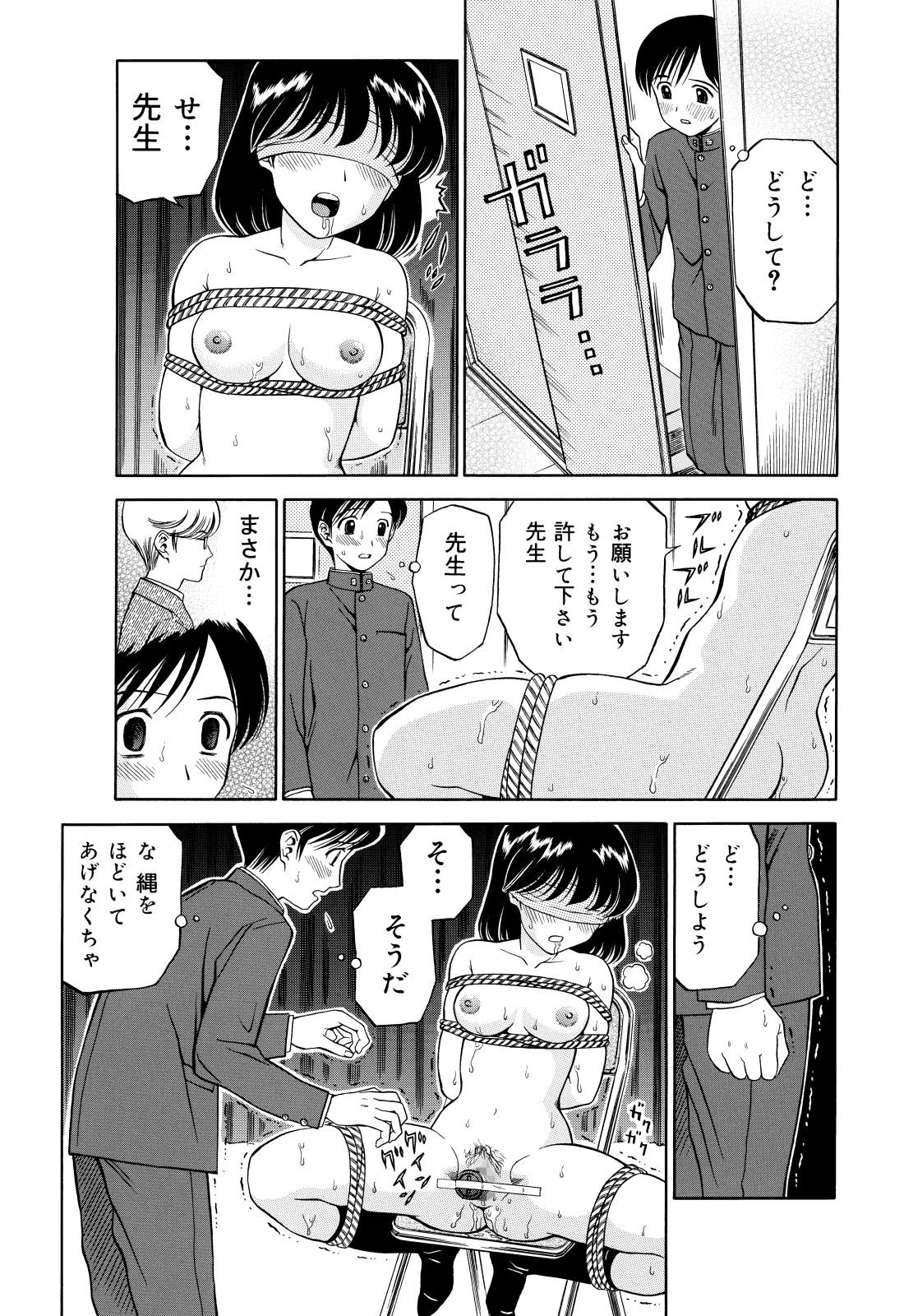 Kousoku Nawa de Shibarare Mekakushi sareta Classmate 12