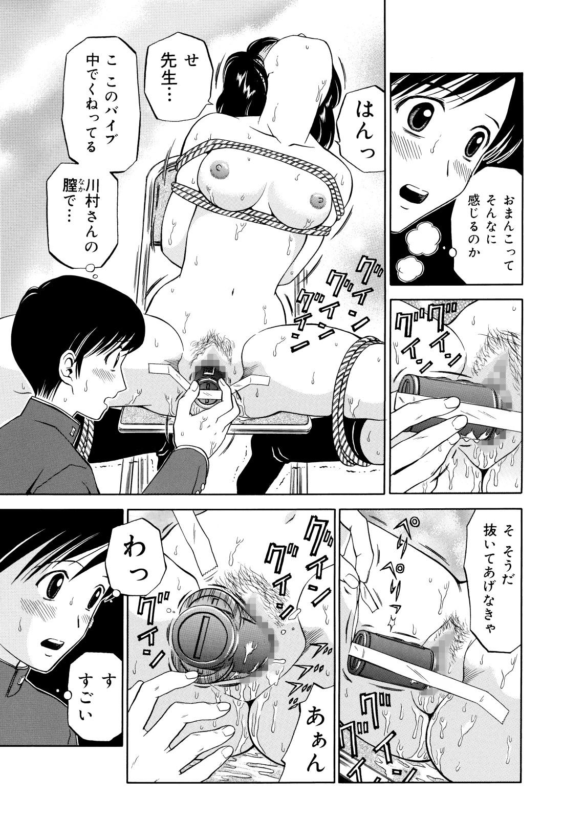 Kousoku Nawa de Shibarare Mekakushi sareta Classmate 14