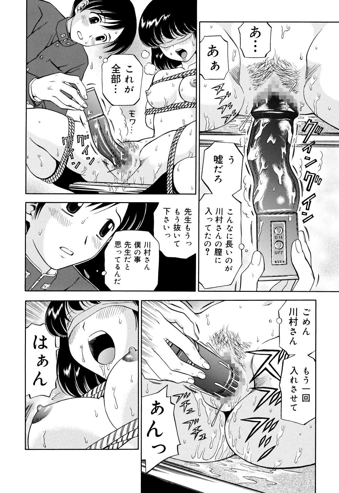 Kousoku Nawa de Shibarare Mekakushi sareta Classmate 15